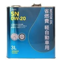 省燃費 軽自動車用 全合成油 SN 0W-20 3L
