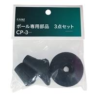 ポール専用部品3点セット(CP−3)