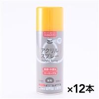 【ケース販売】新アクリルスプレー イエロー 300ml(12本入り)[4936695731041×12]