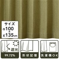 遮光性カーテン エース グリーン 100×135cm 2枚組