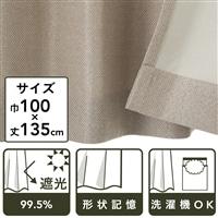 遮光性カーテン エース ベージュ 100×135cm 2枚組