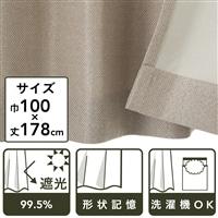 遮光性カーテン エース ベージュ 100×178 2枚組