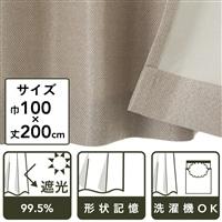 遮光性カーテン エース ベージュ 100×200 2枚組