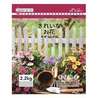 きれいなお花を育てる肥料 2.2kg