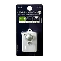 LED人感センサーライト ミニ CZ-16M