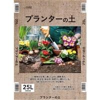 【店舗取り置き限定】プランターの土25L SE(群馬・長野・愛知・三重限定)
