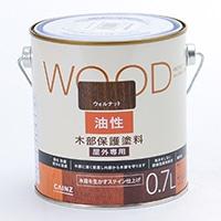 屋外木部保護塗料 WOOD 油性 丸缶 0.7L ウォルナット