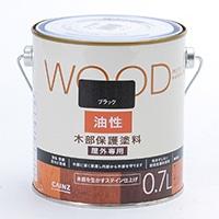 屋外木部保護塗料 WOOD 油性 丸缶 0.7L ブラック