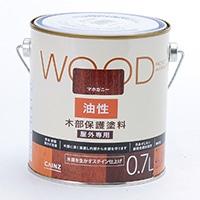 屋外木部保護塗料 WOOD 油性 丸缶 0.7L マホガニー