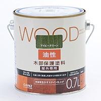 屋外木部保護塗料 WOOD 油性 丸缶 0.7L アイビーグリーン