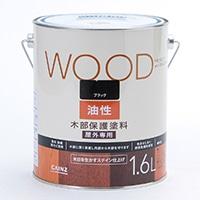 屋外木部保護塗料 WOOD 油性 丸缶 1.6L ブラック