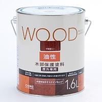 屋外木部保護塗料 WOOD 油性 丸缶 1.6L マホガニー