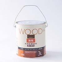 屋外木部保護塗料 WOOD 油性 丸缶 3L ウォルナット