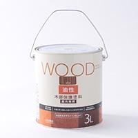 屋外木部保護塗料 WOOD 油性 丸缶 3L チーク