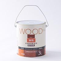 屋外木部保護塗料 WOOD 油性 丸缶 3L マホガニー