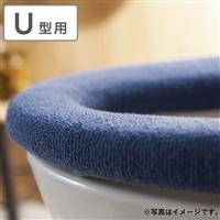 便座カバーU型 ブルー
