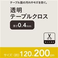 透明テーブルクロス 120×200cm 厚さ0.4mm