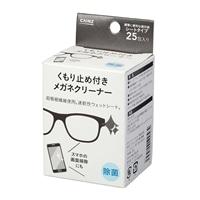 メガネクリーナー くもり止め付き 25包
