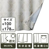 【数量限定】遮光性カーテン オーナメント アイボリー 100×178 2枚組