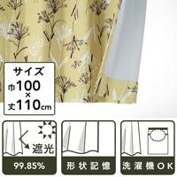 遮光性カーテン フィオーリ イエロー 100×110 2枚組