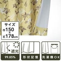 遮光性カーテン フィオーリ イエロー 150×178 2枚組