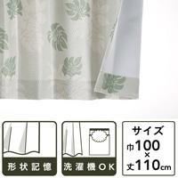 遮光性カーテン モンステラ グリーン 100×110 2枚組