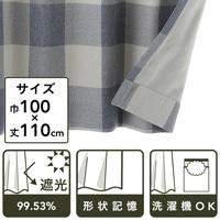 遮光性カーテン シンプルチェック ブルー 100×110 2枚組