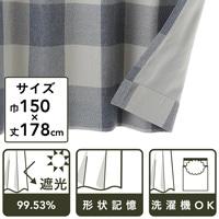 遮光性カーテン シンプルチェック ブルー 150×178 2枚組