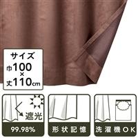 遮光性カーテン スエード ブラウン 100×110