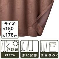 遮光性カーテン スエード ブラウン 150×178