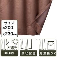 遮光性カーテン スエード ブラウン 200×230