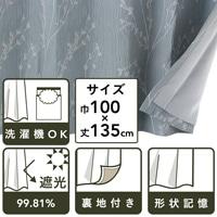 裏地付きカーテン ブロッサム ブルー 100×135 2枚組