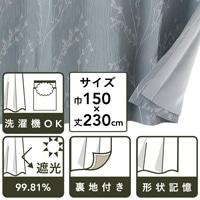 【数量限定】裏地付きカーテン ブロッサム ブルー 150×230 2枚組