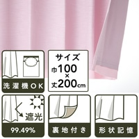 裏地付きカーテン サテン ピンク 100×200 2枚組