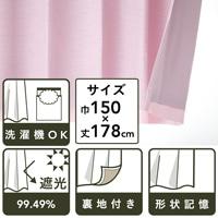 裏地付きカーテン サテン ピンク 150×178 2枚組