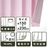 裏地付きカーテン サテン ピンク 150×230 2枚組