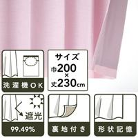 裏地付きカーテン サテン ピンク 200×230 1枚入