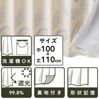 裏地付きカーテン フェザー ブルー 100×110 2枚組