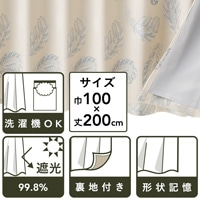 裏地付きカーテン フェザー ブルー 100×200 2枚組