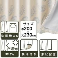 裏地付きカーテン フェザー ブルー 200×230 1枚入