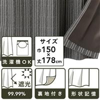 裏地付きカーテン ヒノキ ブラウン 150×178 2枚組