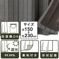 裏地付きカーテン ヒノキ ブラウン 150×230 2枚組