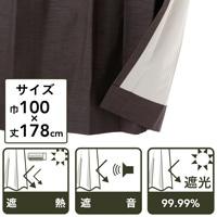 遮音遮熱遮光カーテン なごみ ダークブラウン 100×178 2枚組