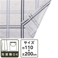 麻混フラットカーテン ナチュラル グレー 110×220 2枚組