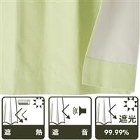 【数量限定】遮音遮熱遮光カーテン コスモ ライトグリーン 100×220 2枚組