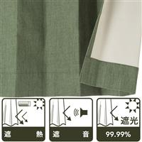遮音遮熱遮光カーテン コスモ ダークグリーン 100×210 2枚組