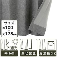 遮光性カーテン シック グレー 100×178 2枚組