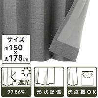 遮光性カーテン シック グレー 150×178 2枚組