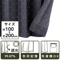 遮光性カーテン サークル ブラック 100×200 2枚組