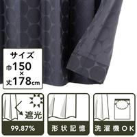 遮光性カーテン サークル ブラック 150×178 2枚組